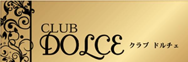 Club Dolce(クラブ ドルチェ)