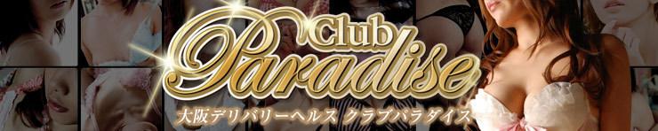 クラブパラダイス(梅田(兎我野・堂山・曾根崎) デリヘル)