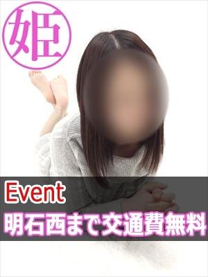 新人あい姫路店在籍(土山美少女ならココ!)