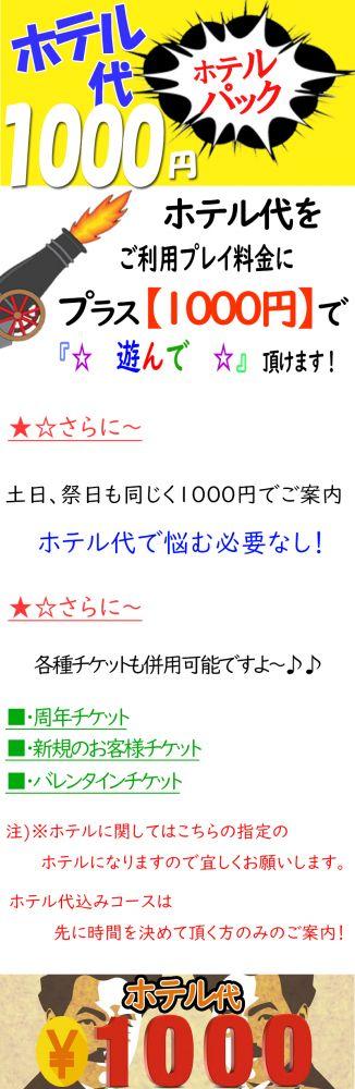 ★ホテル代★  なんと【1,000円】