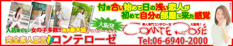 大阪 デリヘル 素人専門 コンテローゼ(梅田(兎我野・堂山・曾根崎) デリヘル)