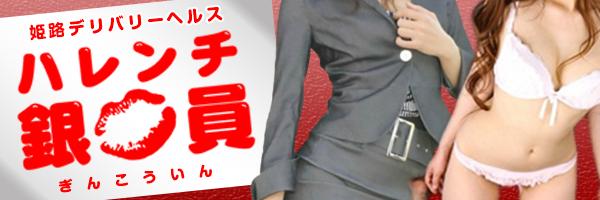 ハレンチ銀口員 姫路店