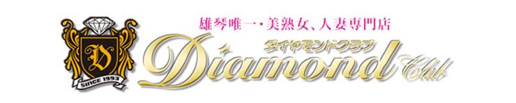 ダイヤモンドクラブ(雄琴 ソープランド)