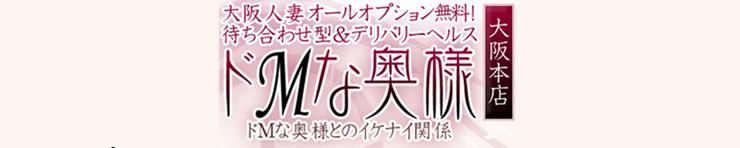 ドMな奥様 大阪本店(日本橋・千日前 デリヘル)
