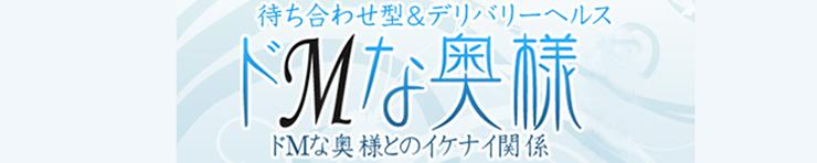 ドMな奥様 京都店(京都市内 デリヘル)