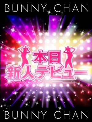 本日19時体験入店♥(和歌山ドMなバニーちゃん)