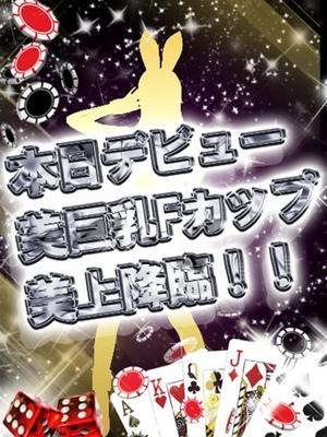 アヤカ(和歌山ドMなバニーちゃん)
