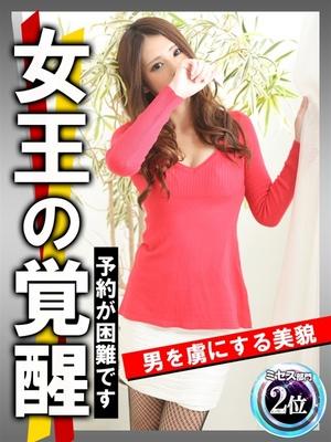 せな-Mrs-(ドMバスターズ 京都店)