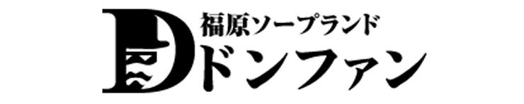 ドンファン(福原 ソープランド)