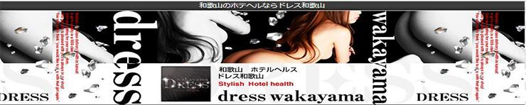 DRESS和歌山(和歌山市 ホテルヘルス)