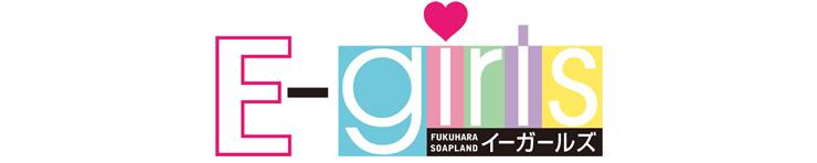 イーガールズ(E-girls)(福原 ソープランド)
