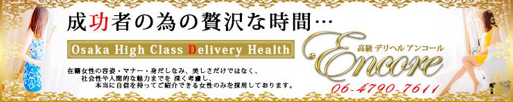 大阪高級デリヘル アンコール(梅田(兎我野・堂山・曾根崎) デリヘル)
