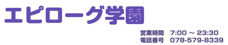 エピローグ学園(福原 ソープランド)