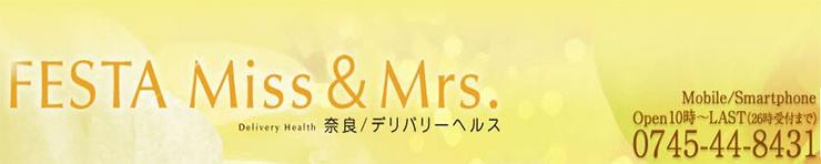 FESTA-フェスタ- Miss & Mrs.(香芝市/生駒郡 デリヘル)
