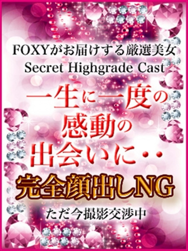 菜々緒~ナナオ(神戸FOXY)