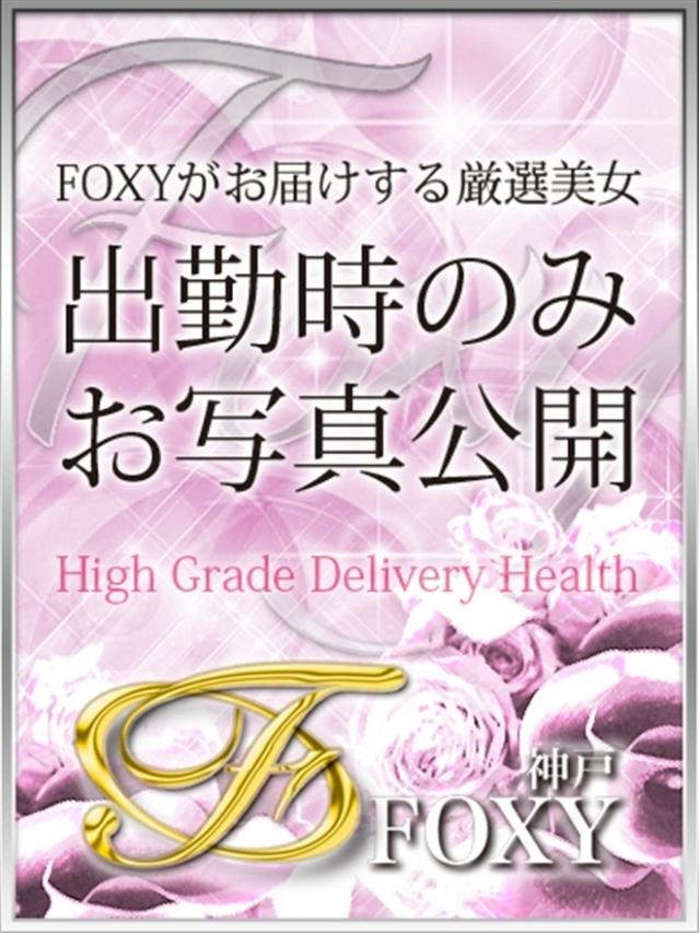 あっちゃん(神戸FOXY)
