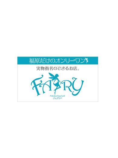 フェアリースタッフ(Fairy)