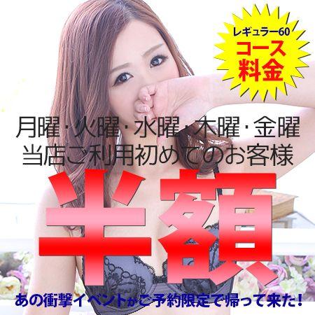 「半額イベント復活!」当店初回利用ご予約限定!
