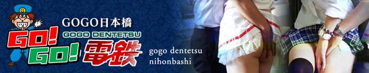GOGO!日本橋店(日本橋・千日前 ピンクサロン)