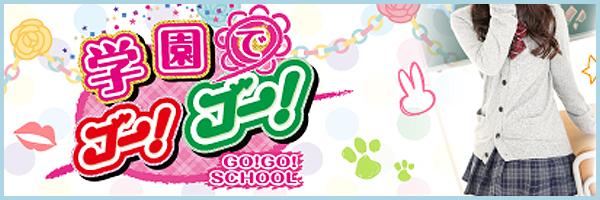 学園でGO!GO!梅田店