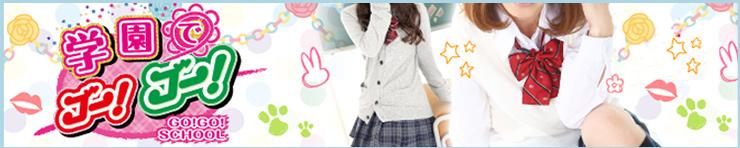 学園でGO!GO!梅田店(梅田(兎我野・堂山・曾根崎) ピンクサロン)