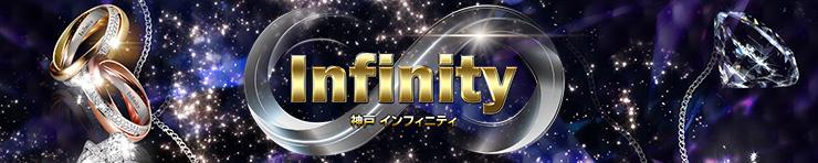 Infinity(福原 ソープランド)