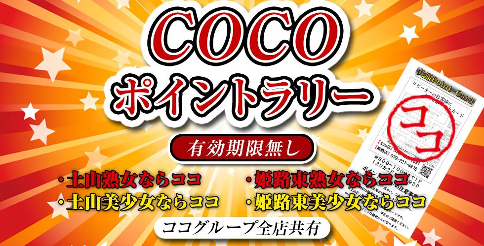 h-jyukujo-coco