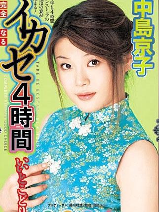 有名AV女優(中島京子)(ぞうさん倶楽部)