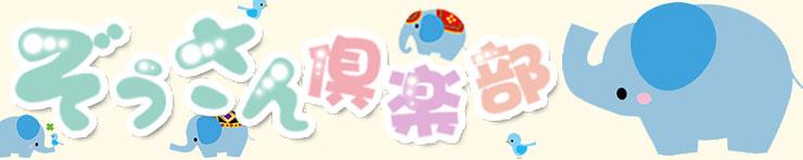 ぞうさん倶楽部(姫路 デリヘル)