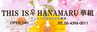 難波ホテヘル THIS IS ♀ HANAMARU 華組 -ディスイズはなまる華組-