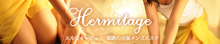 エルミタージュ(姫路 エステ・性感(出張))