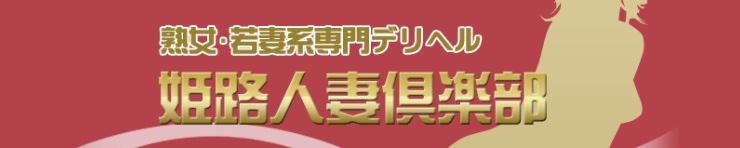 姫路人妻倶楽部(姫路 デリヘル)
