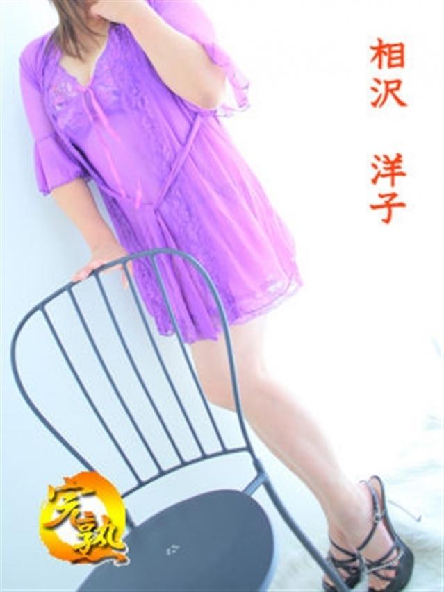相沢 洋子(完熟姫(姫路店))