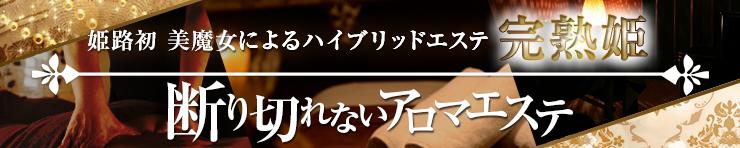 完熟姫(姫路店)(姫路 デリヘル)