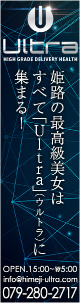 himeji-ultra
