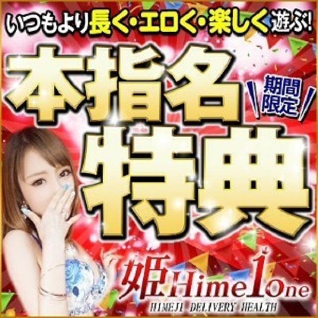 himeji_hime_one