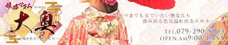 姫路マダム  大奥(姫路 デリヘル)
