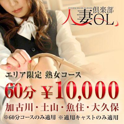 熟女コース♪60分10000円 適用キャストのみ