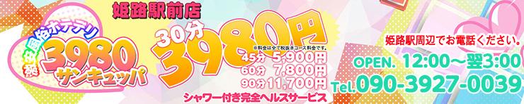ホテデリ3980サンキュッパ 姫路駅前店