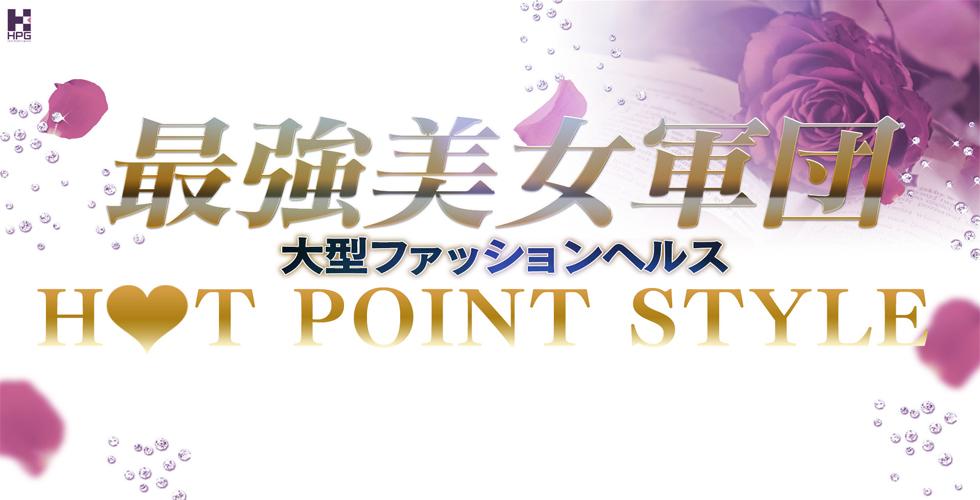 ホットポイントStyle(神戸・三宮ファッションヘルス)