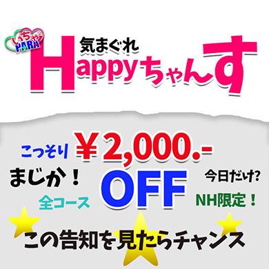 ハッピー(いちゃいちゃパラダイス 姫路店)