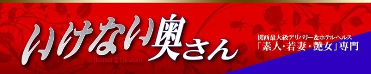 いけない奥さん(梅田(兎我野・堂山・曾根崎) デリヘル)