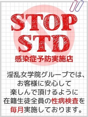 感染症予防実施店(京都淫乱女学院)