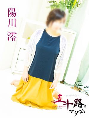 陽川澪(五十路マダム京都店)