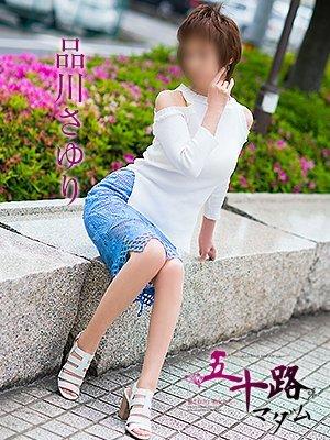 品川さゆり【金沢店】(五十路マダム京都店)