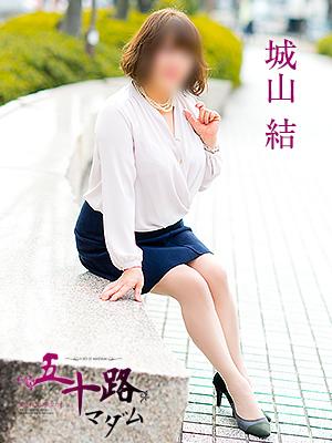 城山 結【松坂店】(五十路マダム京都店)