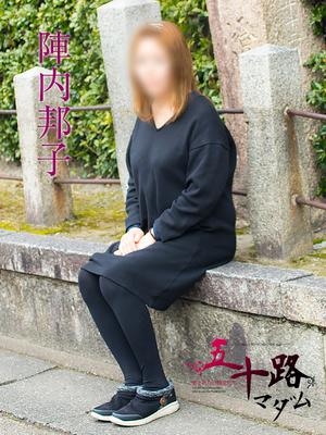 陣内邦子(五十路マダム京都店)
