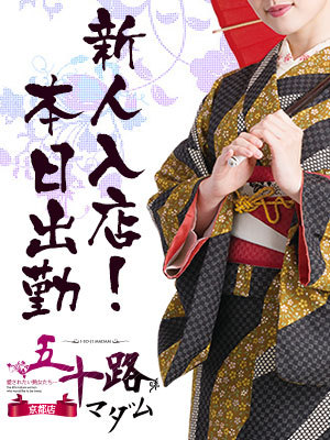 愛染絹(五十路マダム京都店)