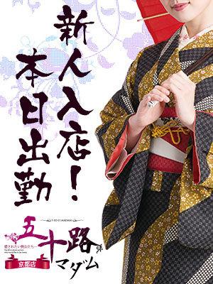 鷹司和花(たかつかさのどか)(五十路マダム京都店)