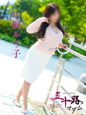 片桐ルリ子(五十路マダム京都店)